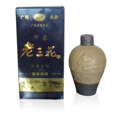 53°印象老三花酒(十年陈酿)